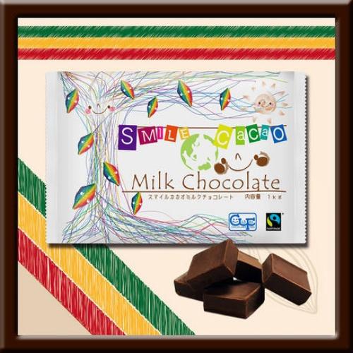 立花商店 スマイルカカオミルクチョコレート