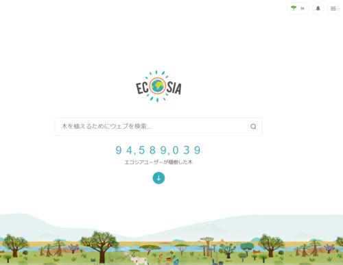 ECOSIA検索エンジン