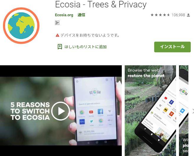 エコシア検索スマホに導入