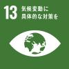 SDGz気候変動に具体的な対策を