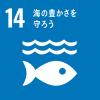 SDGz海の豊かさを守ろう