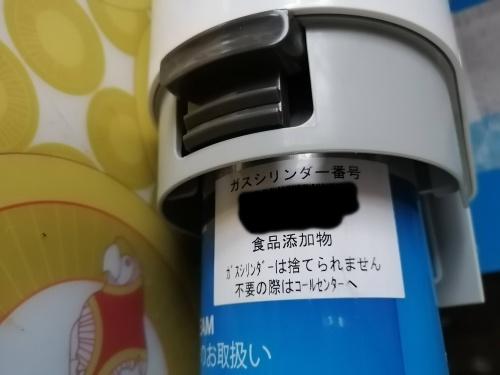 ソーダストリームのガスシリンダー番号